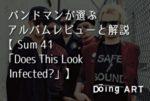 バンドマンが選ぶアルバムレビューと解説【Sum 41「Does This Look Infected?」】