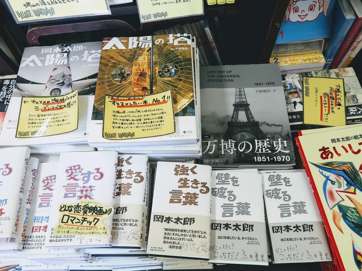 万博記念公園の太陽の塔ショップ