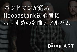 バンドマンが選ぶHoobastank初心者におすすめの名曲とアルバム