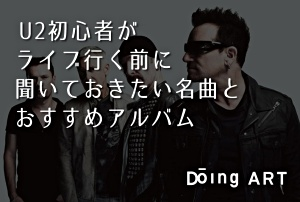 U2初心者がライブ行く前に聞いておきたい名曲とおすすめアルバム