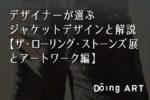 デザイナーが選ぶジャケットデザインと解説【ザ・ローリング・ストーンズ展とアートワーク編】