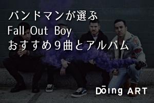 バンドマンが選ぶFall Out Boyおすすめ9曲とアルバム
