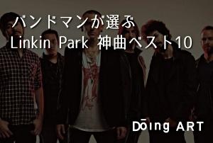 バンドマンが選ぶLinkin Park神曲ベスト10