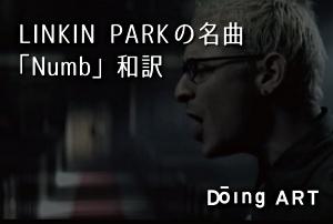 LINKIN PARKの名曲「Numb」和訳