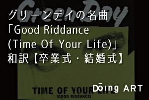 グリーンデイの名曲「Good Riddance (Time Of Your Life)」和訳【卒業式・結婚式】