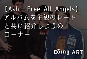 【Ash – Free All Angels】アルバムを主観のレートと共に紹介しようのコーナー