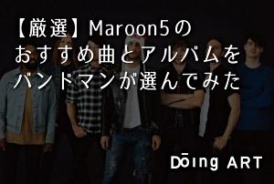 【厳選】Maroon5のおすすめ曲とアルバムをバンドマンが選んでみた