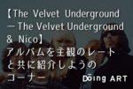 【The Velvet Underground – The Velvet Underground & Nico】アルバムを主観のレートと共に紹介しようのコーナー