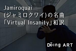 Jamiroquai (ジャミロクワイ)の名曲「Virtual Insanity」和訳
