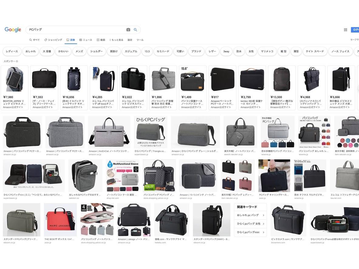 PCバッググーグル検索