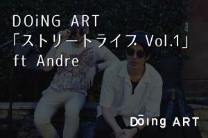 DOiNG ART 「ストリートライブ Vol.1 」ft Andre
