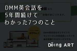 【失敗談】英語初心者がDMM英会話を5年間続けてわかった効果