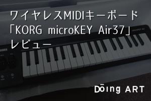 【設定】ワイヤレスMIDIキーボード「KORG microKEY Air37」レビュー