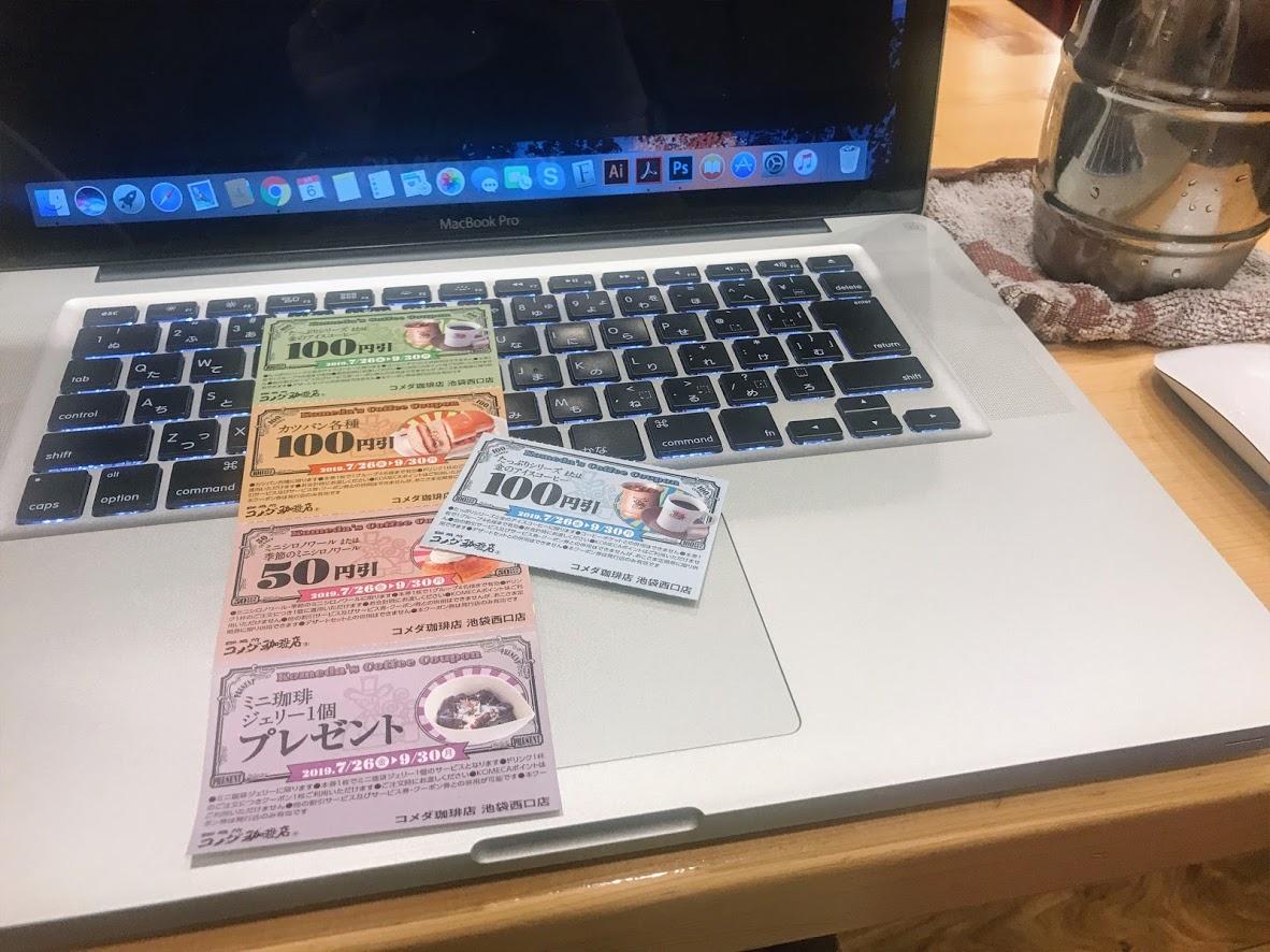 コメダ珈琲のコーヒー割引券