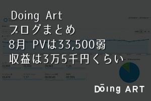 Doing Art ブログまとめ 8月 PVは33,500弱、収益は3万5千くらい