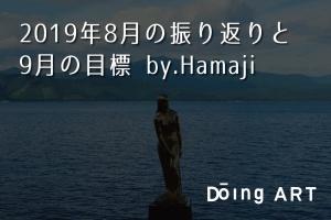2019年8月の振り返りと9月の目標 by.Hamaji
