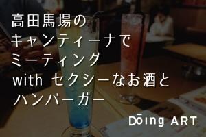 高田馬場のキャンティーナでミーティング with セクシーなお酒とハンバーガー