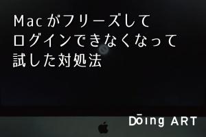 Macがフリーズしてログインできなくなって試した対処法