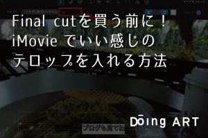 Final cutを買う前に! iMovieでいい感じのテロップを入れる方法