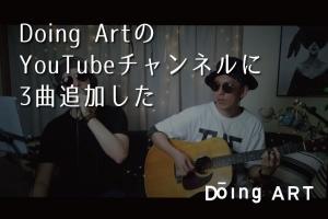 Doing ArtのYouTubeチャンネルに3曲追加した