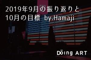 2019年9月の振り返りと10月の目標 by.Hamaji