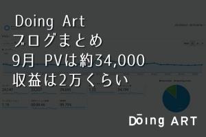 Doing Art ブログまとめ 9月 PVは約34,000、収益は2万くらい