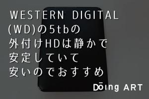 WESTERN DIGITAL(WD)の5tbの外付けHDは静かで安定していて安いのでおすすめ