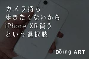 カメラ持ち歩きたくないからiPhone XR買うという選択肢