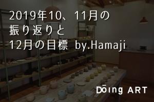 2019年10、11月の振り返りと12月の目標 by.Hamaji