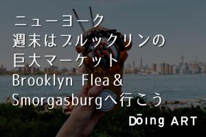 ニューヨーク 週末はブルックリン巨大マーケットBrooklyn Flea&Smorgasburgへ行こう