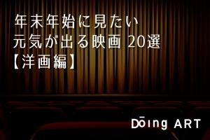 年末年始に見たい 元気が出るおすすめ映画 20選【洋画編】
