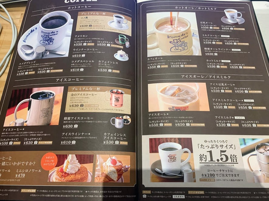 コメダコーヒーの珈琲メニュー