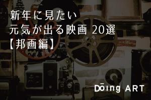 新年に見たい 元気が出るおすすめ映画 20選【邦画編】