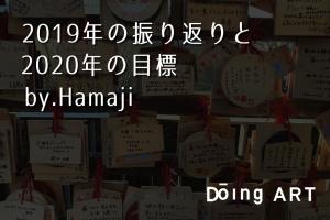 2019年の振り返りと2020年の目標 by.Hamaji