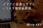 ノマドに最適なカフェ=コメダ珈琲最強説