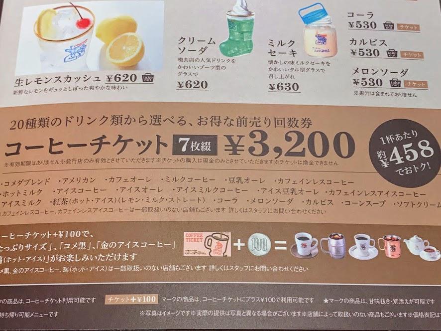 コメダコーヒーの珈琲チケット