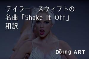 テイラー・スウィフトの名曲「Shake It Off」和訳と解説