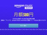 【おすすめ音楽サブスク】Amazon Echoプランが月380円で6500万曲聴き放題!